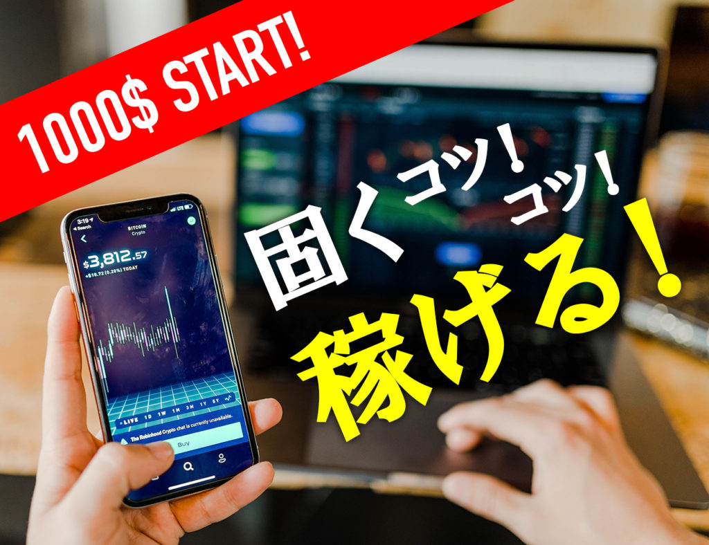 WAIFX日本初上陸!☆補填サービス実装のど安定案件を徹底解説!