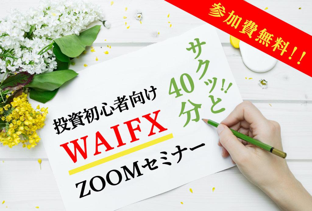 WAIFXセミナー情報