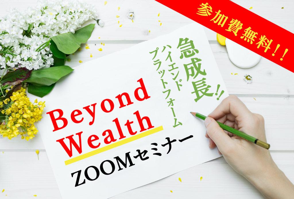 Beyond Wealthセミナー情報