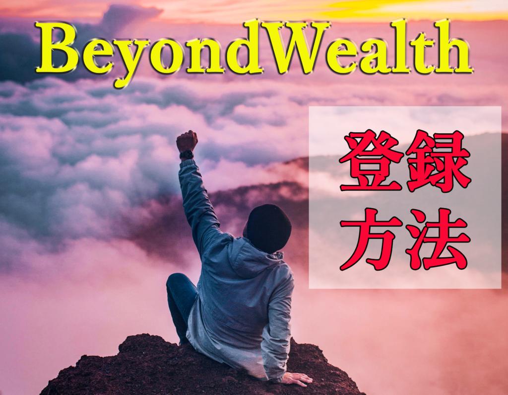 Beyond Wealthの登録方法