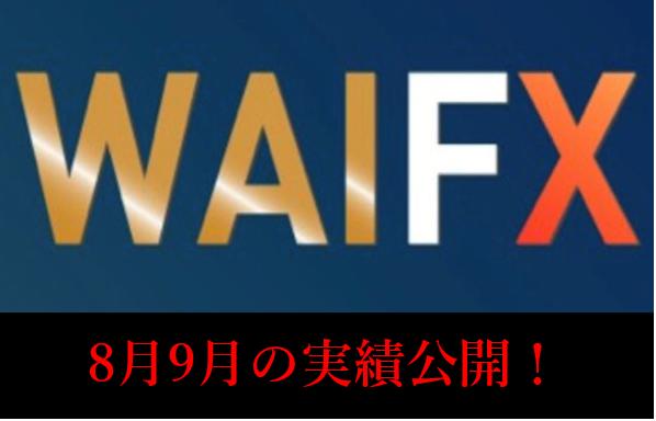 WAIFX☆安心・安定!8月9月の投資結果をご報告♪
